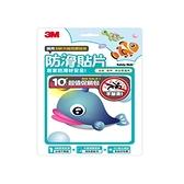 3M防滑貼片-海洋生物(10片)