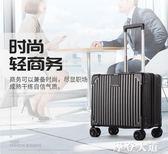 登機箱女18寸網紅行李箱小型輕便拉桿箱20密碼旅行箱男韓版小清新QM『摩登大道』