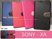 加贈掛繩【星空側翻磁扣可站立】 forSONY XPeria XA ultra F3215 皮套側翻側掀套手機殼手機套保護殼