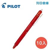 PILOT 百樂 LFBK-23EF-R 紅色 0.5 按鍵魔擦鋼珠筆 10入/盒