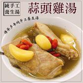 【海肉管家-全省免運】蒜頭雞湯獨享包X8包(330g±10%/包)