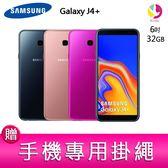 分期0利率 三星 SAMSUNG Galaxy J4+ (3G/32G)智慧型手機 贈『手機專用掛繩*1』