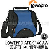 ★福利品★ LOWEPRO 羅普 APEX 愛派司 140 AW 側背相機包 藍色 (3期0利率 免運 立福公司貨) 140AW