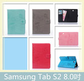Samsung 三星 Tab S2 8.0吋(T710) 蝴蝶花皮套 磁吸 插卡 支架 皮套 全包 平板皮套 平板殼 保護殼 外殼