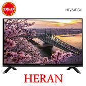 HERAN 禾聯  HF-24DB1 24吋 液晶顯示器 HiHD 1366X768 含類比/HD/HiHD視訊盒 公司貨