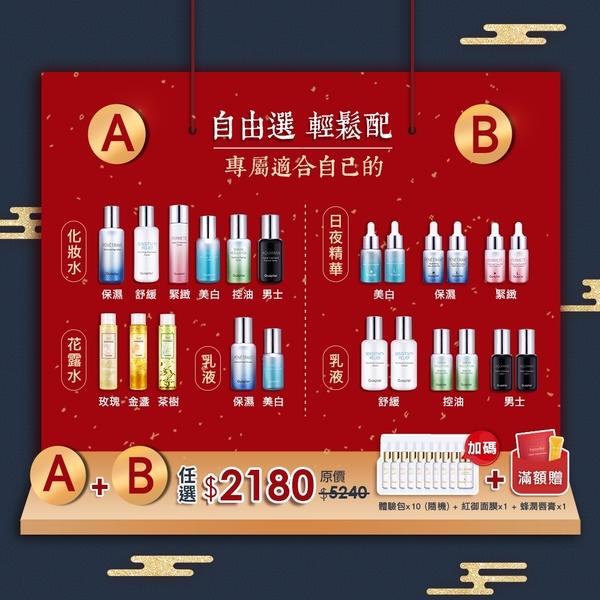 葵柏兒 A+B任選組(A+B兩件加贈體驗包10件組)