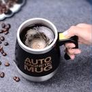 保溫杯 全自動攪拌杯磁力杯子家用旋轉磁化杯自轉咖啡杯電動便攜懶人水杯【快速出貨八折搶購】