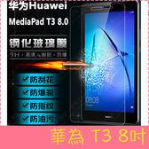 【萌萌噠】華為 HUAWEI MediaPad T3 (8吋) 超薄 9H 防爆 鋼化玻璃膜 高清防刮 螢幕玻璃膜 鋼化膜