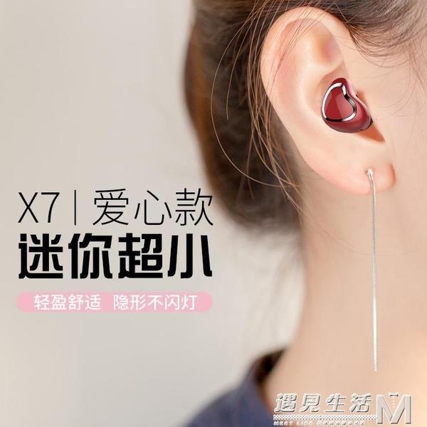 真無線耳機單耳女生款可愛馬卡龍迷你隱形入耳式粉色少女通用 遇見生活