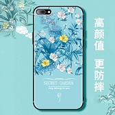 iPhone 7 8 6 6s Plus 手機殼 保護套 全包磨砂防摔矽膠軟殼 超薄浮雕保護殼 花語系列 花朵後殼