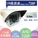 ►高雄/台南/屏東監視器 AHD◄百萬畫素/720P 1/4 CMOS/6陣列式LED/高解析戶外型紅外線攝影機