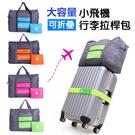 韓版 小飛機摺疊行李拉桿包 收納包 收納袋 可折疊大容量旅行袋 行李箱外掛【歐妮小舖】