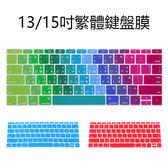MacBook 11吋13吋 15吋 2016版  美版注音鍵盤膜 繁體 保護膜 彩色膜 帶觸控屏 不帶觸控版 鍵盤膜