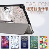 彩繪三折 2017亞馬遜 Kindle fire HD10 平板平板皮套 卡斯特 超薄 10.1 保護套 平板殼 平板套