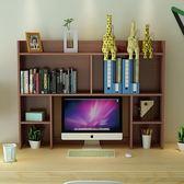 現代簡約學生桌上書架置物架簡易辦公電腦架宿舍桌面書架收納架【店慶8折促銷】