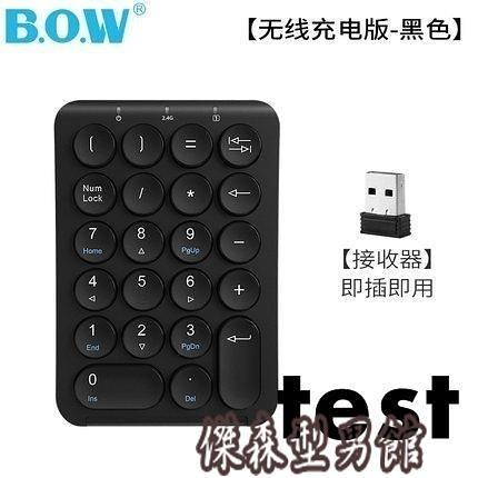 數字鍵盤 無線數字小鍵盤充電筆記本電腦財務會計收銀臺式銀行密碼輸入器 傑森型男館