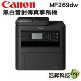 【搭051相容碳粉匣10支 ↘21990元】Canon imageCLASS MF269dw 黑白雷射印表機