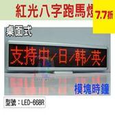 【尋寶趣】桌面式-模塊時鐘八個字 紅光 LED跑馬燈 USB 廣告屏 電子招牌 字幕機 電視牆 LED-668R