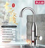 志高即熱式電熱水龍頭速熱加熱廚房寶快速過自來水熱電熱水器家用  9號潮人館