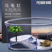 烏龜缸小龜盆中大號帶曬台別墅 養烏龜專用缸 塑料烏龜活體水陸缸 創想數位igo