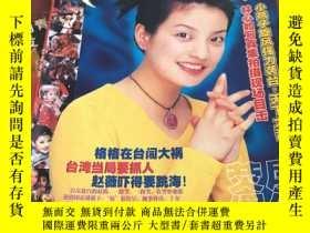 二手書博民逛書店罕見熒屏偶像,1999年第5期,總第58期Y314745 出版1