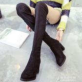 春秋季女鞋高跟過膝長靴女靴子細跟韓版彈力顯瘦百搭性感 東京衣秀