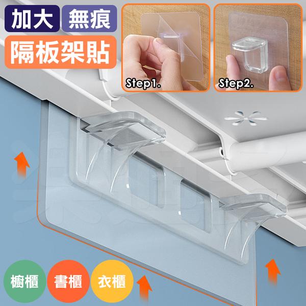 加大無痕壁貼分層隔板支撐架 隔板托架 EU265