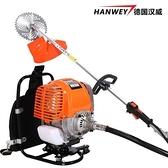 漢威HANWEY四沖程背負式割草機動力除草機鬆土割灌