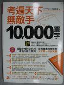 【書寶二手書T3/語言學習_ZJJ】考遍天下無敵手10,000單字_吳思遠_附光碟