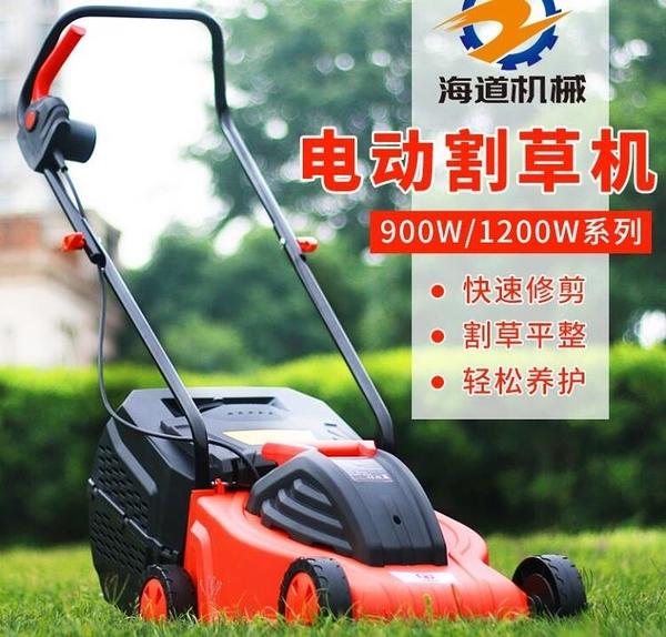 海道手推式電動割草機家用小型除草機插電修剪機剪草打草機草坪機QM 向日葵