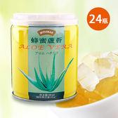 湄南蜂蜜蘆薈果粒露(190ml*24罐)