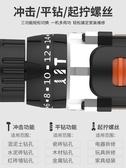 家用沖擊手電鉆小手槍鉆電動工具螺絲刀充電式多 鋰電手鉆電轉麻吉好貨