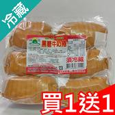 【買一送一】良月黑糖牛奶捲400G /包【愛買冷藏】