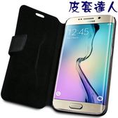 ★皮套達人★ Samsung Galaxy S6 edge 筆記本造型皮套+ 螢幕保護貼  (郵寄免運)