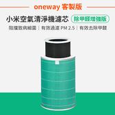 《現貨  ONEWAY副廠 除甲醛增強版》小米 空氣清淨機濾芯 有效過濾 PM2.5 【ZYG0101】