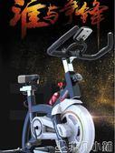 健身車 動感單車家用健身車室內健身器材機運動自行車鍛煉腳踏車LX      非凡小鋪