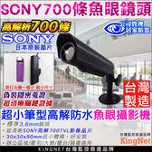 【台灣安防】監視器 針孔攝影機1/3吋 SONY700條晶片 輕巧筆型 防水攝影機 超小 魚眼  監看