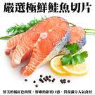一片179元起【海肉管家-全省免運】挪威肥嫩厚切3XL鮭魚X1片 (420g±10%(內含包冰率10%)
