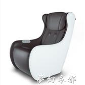 春天印象按摩椅新款家用全身小型迷你全自動智慧背部沙發單人椅子