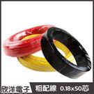 多芯線 0.18x50芯 60M/米/公尺 (6125C) 電子配線/三色自由選擇