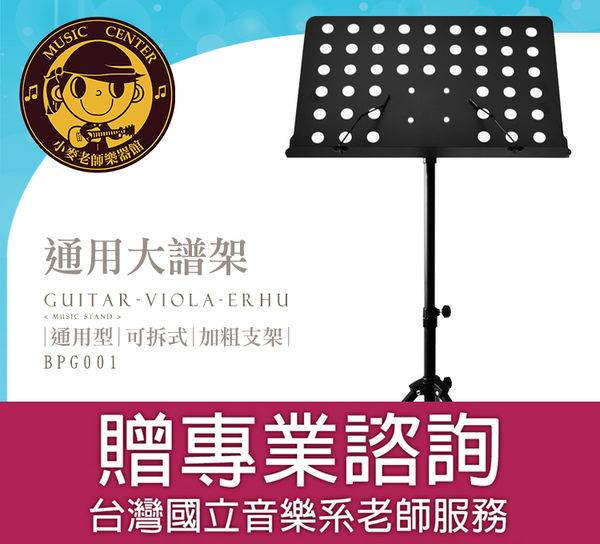 【小麥老師樂器館】大譜架 譜架 BPG001【B7】另有 桌譜 小譜架 電子琴 電鋼琴 小提琴 吉他