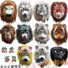 萬聖節大灰恐怖動物頭套獅子怪獸動物面具【淘嘟嘟】