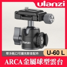 【U-60L】Ulanzi 金屬雲台 快裝底座 拓展配件 側冷靴 Arca Swiss 快拆板 Vlog 載重10Kg