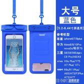 新特比樂31A水下拍照手機防水袋潛水套觸屏游泳IP678xplus通用款 溫暖享家