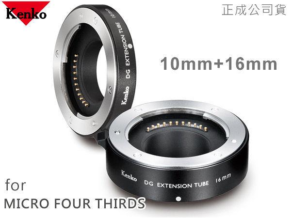 EGE 一番購】Kenko DG 新版 Extension Tube Set 電子接寫環,日本製【for Micro 4/3】
