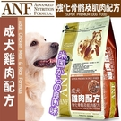 四個工作天出貨除了缺貨》(免運)美國愛恩富ANF特級《成犬雞肉》釀米小顆粒15公斤