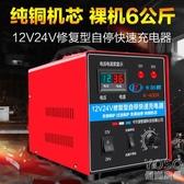 電瓶車充電器 汽車電瓶充電器12V24V伏大功率快速自動修復智能純銅蓄電池充電機 快速出貨YJT