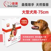 【毛麻吉寵物舖】OVERZOO 歐露 蟲蚤敵手蚤頸圈 大型犬用75cm