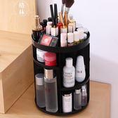 旋轉化妝品收納盒透明桌面護膚品收納架梳妝臺架置物架化妝盒 【格林世家】