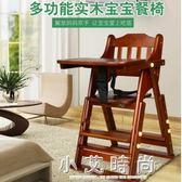 嬰兒童餐椅實木多功能可調節便攜帶摺疊寶寶吃飯做桌椅酒店bb凳 小艾時尚.igo